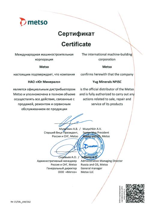 Metso Сертификат дилера