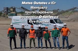 В июле 2020 года «Майкопская нерудная компания», расположенная на Юге России, приняла решение протестировать футеровки @metsooutotec О-Series при поддержке дистрибьютора НАО «Юг Минералз». Полный материал читайте у нас на Сайте по ссылке в шапке профиля. Подробная информация: 🔶 yugminerals.ru ☎️ 8 960 487 55 55